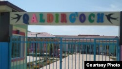Детский сад «Калдиргоч» в городе Ахангаране Ташкентской области.