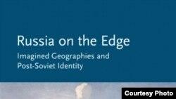 """Обложка книги Эдит Клюс """"Russia on the Edge"""" (""""Россия на периферии?"""")"""