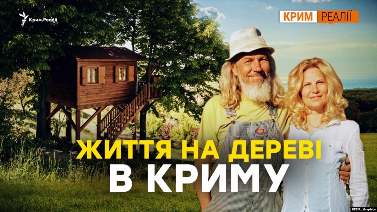 Как русские бежали до крымского леса? | Крым.Реалии