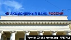 Будівля банку «Россия» в Севастополі