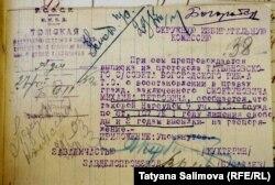Архивный документ о наказании Михаила Смоктуновича