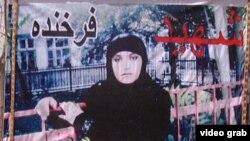 Плакат с фотографией Фархунды Маликазады, 27-летней студентки, изучавшей исламское право и убитой в Кабула по ложному обвинению в сожжении Корана.