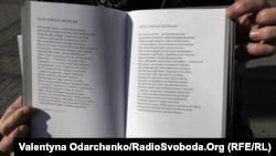 Вірш у книзі