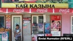 Магазин Турдуевой