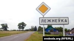 наперадзе Лежнеўка
