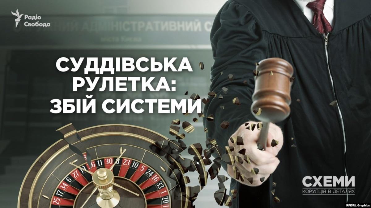 «Судейская рулетка»: как в Окружном админсуде обходят авторозподіл дел между судьями