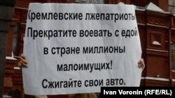 Ռուսաստան - Բողոքի ակցիա պարենի ոչնչացման դեմ, Մոսկվա, 15-ը օգոստոսի 2015թ.