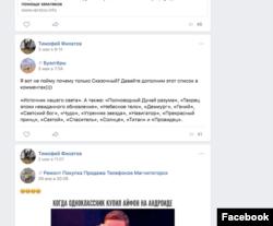 """Публикация в оппозиционном паблике """"Бузотеры"""""""