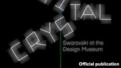 Detaliu din afişul expoziției Digital Crystal de la Muzeul Designului din Londra.