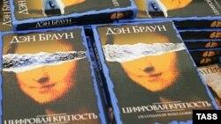 Dan Brown-un kitabları 56 dildə 200 milyon nüsxə satılıb