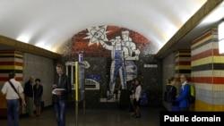 Комуністична символіка у Київському метрополітені