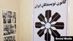 کانون نویسندگان ایران در سال ۱۳۴۷ به همت شماری از نویسندگان و روشنفکران وقت تأسیس شد.