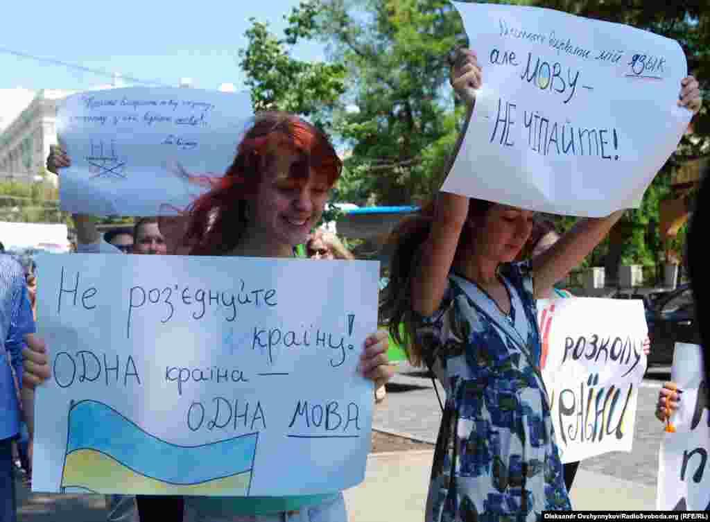 На плакатах заклики: «Не роз'єднуйте країну! Одна країна – одна мова»