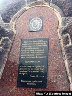 Монумент біля заводу «Арсенал» в Києві після неофіційної декомунізації пам'ятника в червні 2019 року