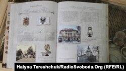 Книжка «Leopolis Consulari», Львів, 4 травня 2013 року
