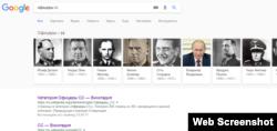 """Скриншот ответа поисковика Google на запрос """"офицеры СС"""""""