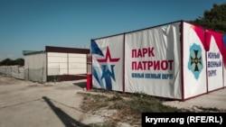 Въезд в кластер Центральный парка «Патриот» в Севастополе