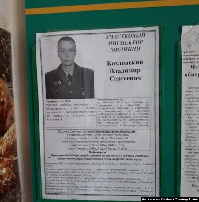 Участковый Владимир Козловский