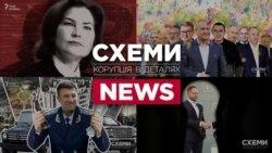 «На контролі». Наслідки розслідувань «Схем»: Єрмак, Баканов, Холодов і Венедіктова