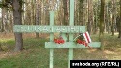 Памятны знак Цішку Гартнаму ў Магілёве