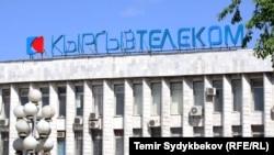 «Кыргызтелеком».