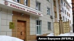 Офис Сибирского отделения Российской академии наук в новосибирском Академгородке