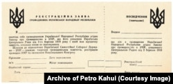 Бланк реєстраційної заяви громадянина Української Народної Республіки та тимчасового посвідчення