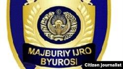 Логои Идораи иҷрои ҷазои Узбекистан