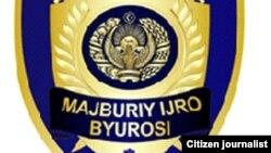 Majburiy ijro byurosi 2017 yil mayida O'zbekiston prezidenti farmoni bilan tashkil etilgan edi.