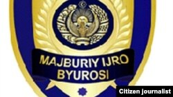 Логотип Бюро принудительного исполнения при Генеральной прокуратуре Узбекистана.