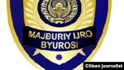 Логотип Бюро принудительного исполнения.