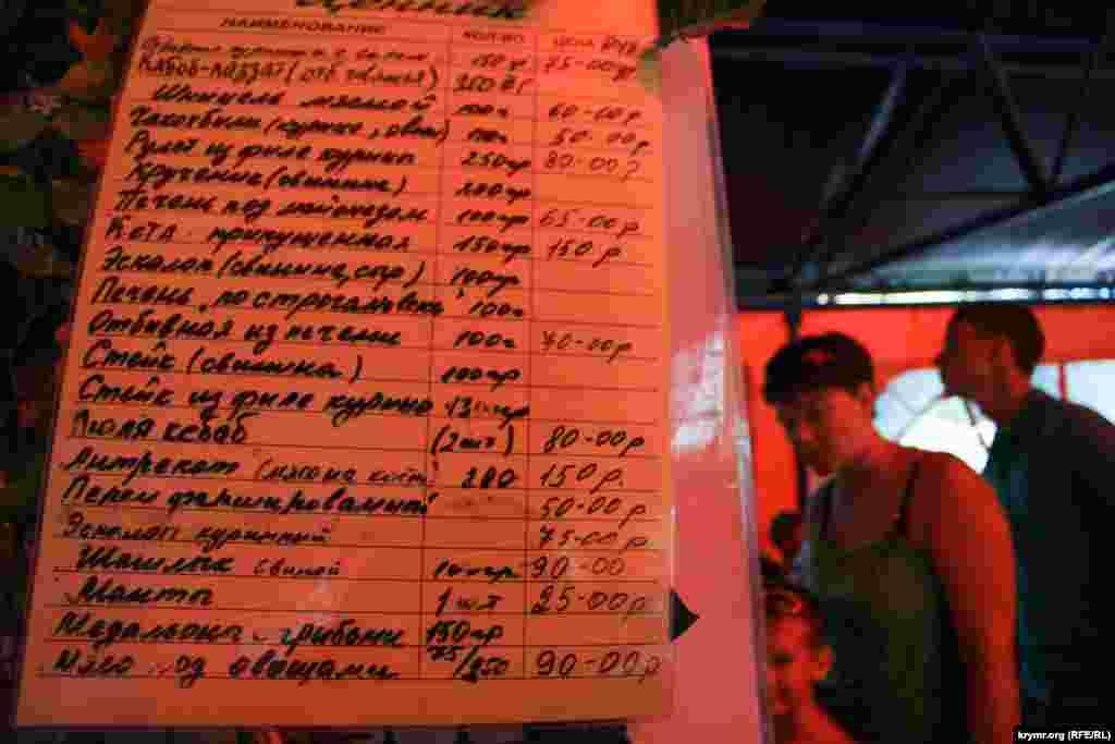 Ценники в одной из немногочисленных работающих здесь столовых, ниже чем в столице Крыма Симферополе. В 13 часов здесь жизнь немного оживляется, и даже появляется некоторая очередь.