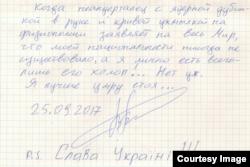 Фрагмент письма Владимира Балуха из СИЗО