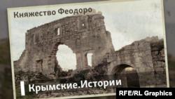 Княжество Феодоро | Крымские.Истории
