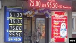 Пункт обмена валюты. Москва, 17 декабря 2014 года.