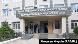 У здания специализированного межрайонного суда по уголовным делам Актюбинской области в городе Актобе, в котором рассматривается дело 26 обвиняемых по делу «о хищении нефти».
