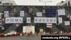 Мэмарыял у Новай Баравой
