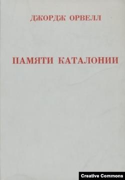 Обложка русского заграничного и запрещенного в СССР издания, начало 1970-х