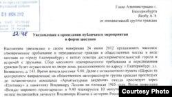 Rostislav Zhuravlyov's letter to the authorities