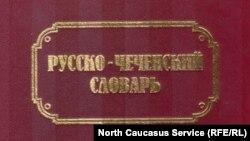 Оьрсийн-нохчийн дешний жайна, арахецна шо 2005. Автор Алироев ИбрехIим.