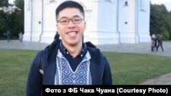 Тайванець Чак Чуан вивчає українську мову вже півтора року