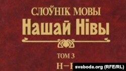 """Валянціна Лемцюгова была адным з рэдактараў """"Слоўніка мовы """"Нашай Нівы""""."""