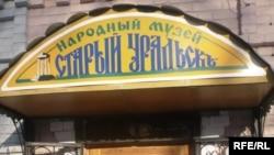 """Вход в музей """"Старый Уральскъ"""". Уральск, 25 февраля 2009 года."""