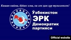 Логотип узбекской оппозиционной партии «Эрк».
