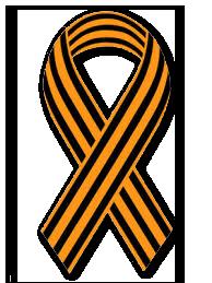Saint George's ribbon