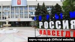 Здание российской администрации Керчи