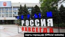 Возле здания подконтрольной Кремлю администрации Керчи, иллюстрационное фото