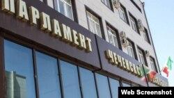 Парламент Чечни, архивное фото