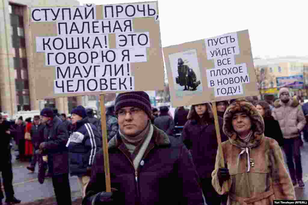 24 декабрь Мәскәүнең Сахаров проспектында үткән каршылык чарасы.