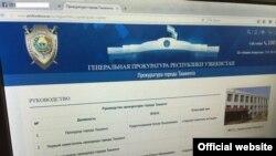 Скриншот сайта Генпрокуратуры Узбекистана.
